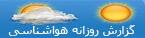 هواشناسی آب و هوا افغانستان