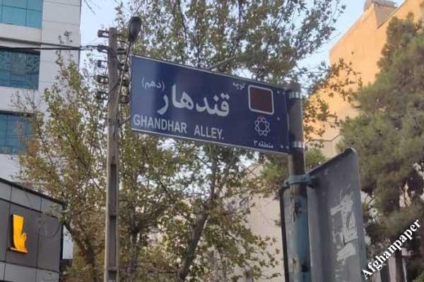کوچههای تهران به نام افغانستان
