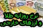 نرخ روزانه طلا و دلار و ارزهای افغانستان